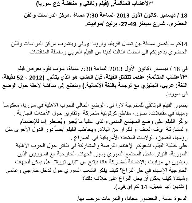 Bild Text arabische Syrien Anküdigung