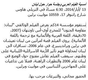Arabische Ankündigung Libanon
